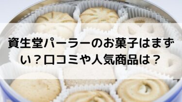 資生堂パーラーのお菓子はまずい?口コミや人気商品は?