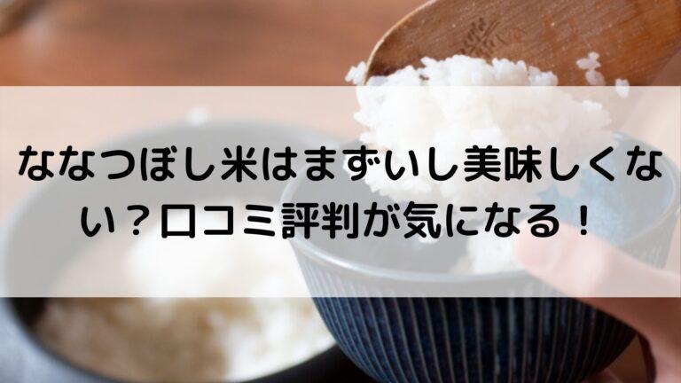 ななつぼし米はまずいし美味しくない?口コミ評判が気になる!