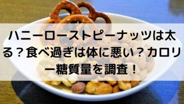 ハニーローストピーナッツは太る?食べ過ぎは体に悪い?カロリー糖質量を調査!
