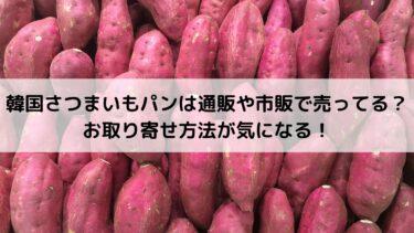 韓国さつまいもパンは通販や市販で売ってる?お取り寄せ方法が気になる!