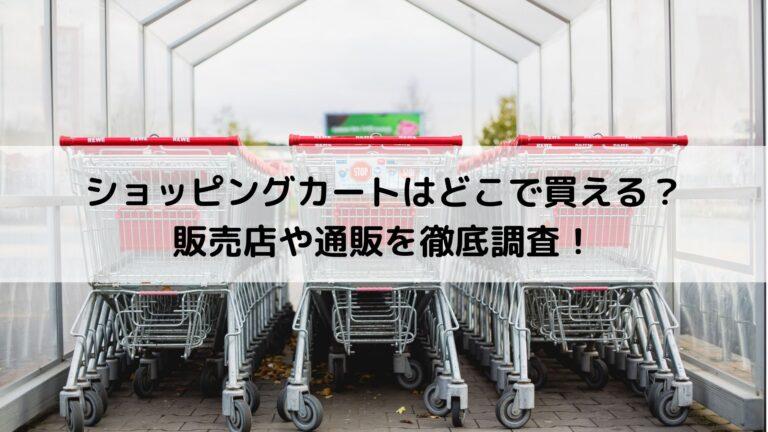 ショッピングカートはどこで買える?販売店や通販を徹底調査!