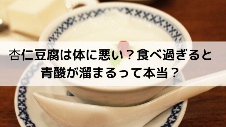 杏仁豆腐は体に悪い?食べ過ぎると青酸が溜まるって本当?