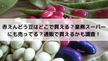 赤えんどう豆はどこで買える?業務スーパーにも売ってる?通販で買えるかも調査!