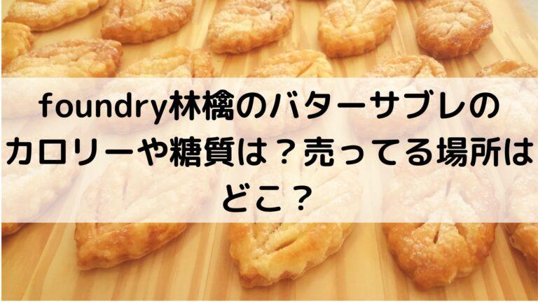 foundry林檎のバターサブレのカロリーや糖質は?売ってる場所はどこ?